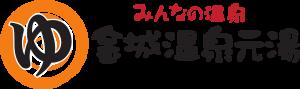 金城温泉元湯の文字入りロゴ