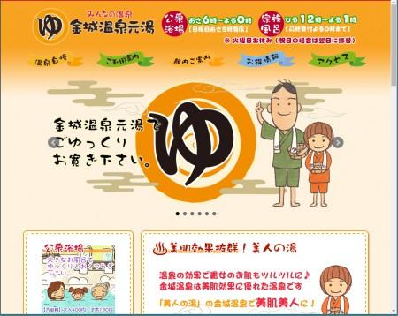 金城温泉元湯のWEBページ