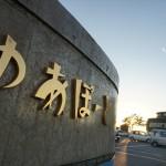 温泉ソムリエむらさきの温泉レポート(日本海に夕日を眺める温泉)