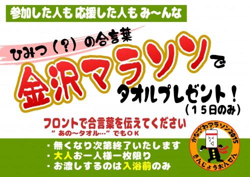 event-kanazawa-marathon2015