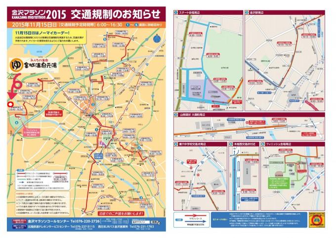 kanazawa-marathon2015-roadmap