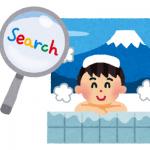 お風呂屋さんをどうやって探していますか?