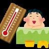 お風呂の温度はどのくらいが良いのだろう?
